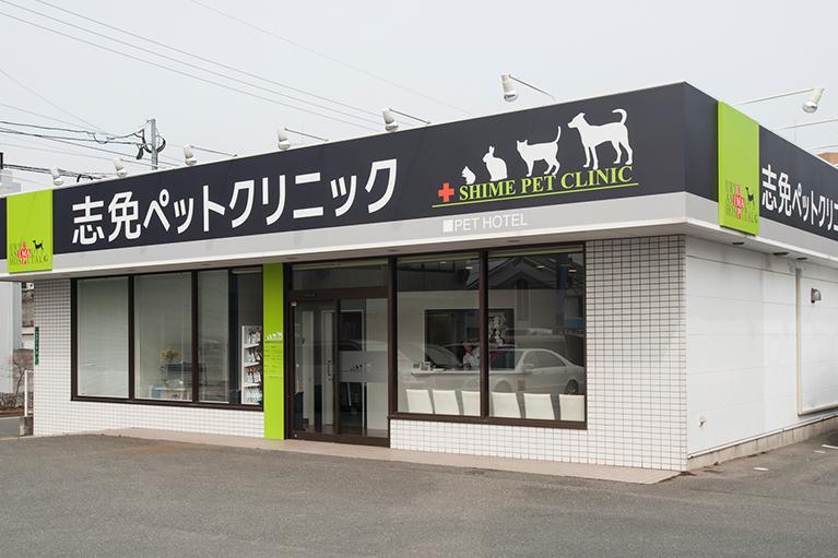 福岡市で実績を持っている動物病院の分院です